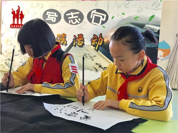 北京市少年宫:牢记习爷爷教导 争做新时代好少年图片