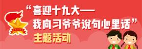 """""""我向习爷爷说句心里话""""290-100.jpg"""