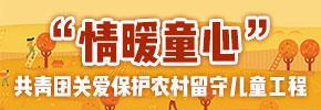 """""""情暖童心""""共青团关爱保护农村留守儿童工程.jpg"""
