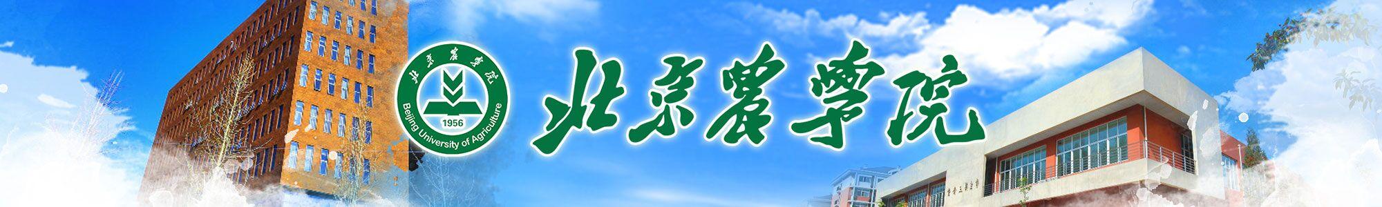 北京农学院.jpg