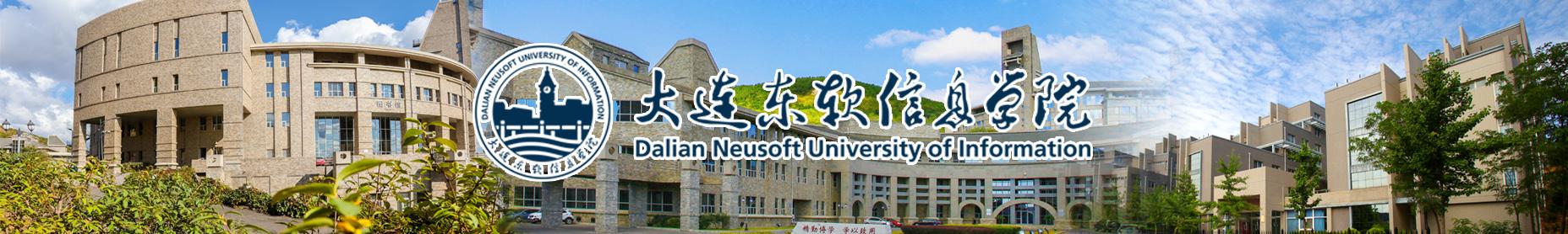 大連東軟信息學院banner.jpg
