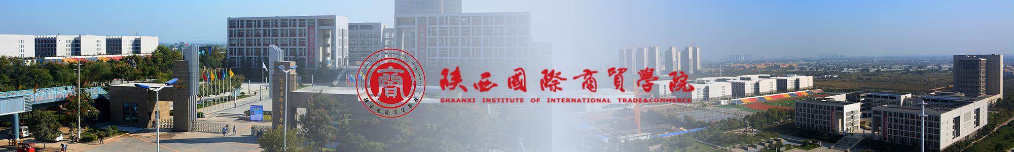 陕西国际商贸学院logo.jpg