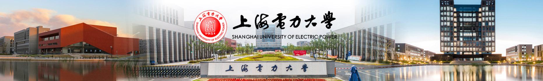 上海电力大学.jpg