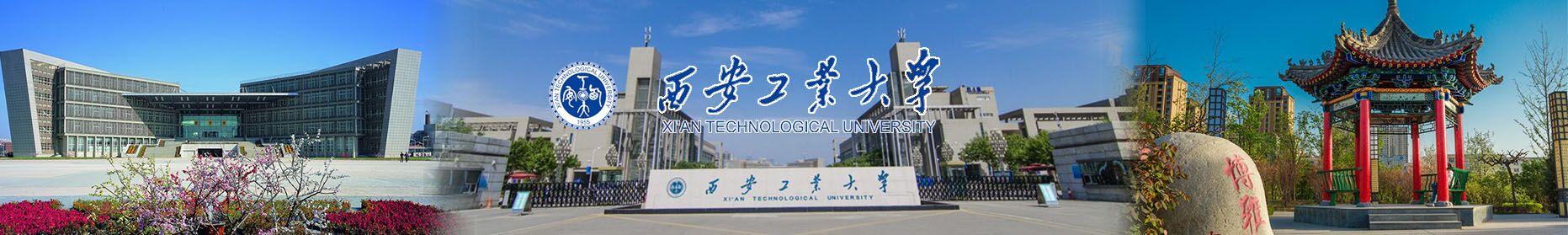 西安工業大學.jpg