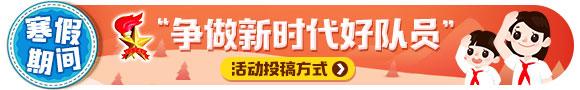 争做新时代好队员banner.jpg