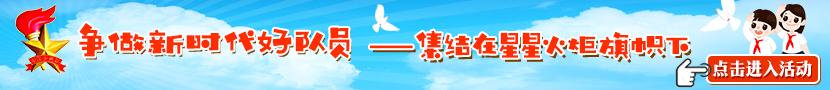 2018建队日(小).jpg