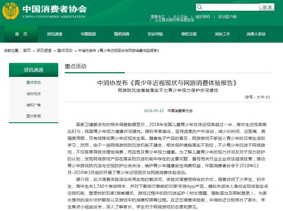 中消协发布青少年近视与网游报告:强制实名游