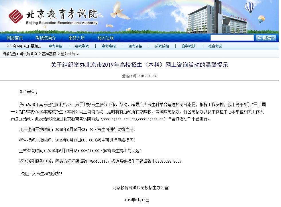 北京2019年高校招生网上咨询6月17日举办