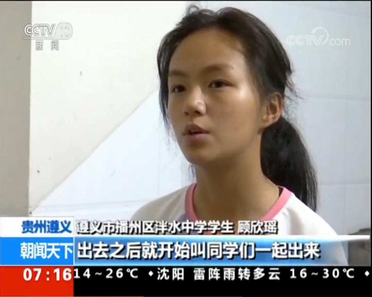 宜宾地震13岁女孩疏散同学