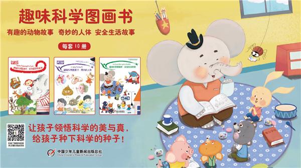 """【新春走基层】""""爆款""""童书诞生记:把中国人的探索发现故事讲给"""