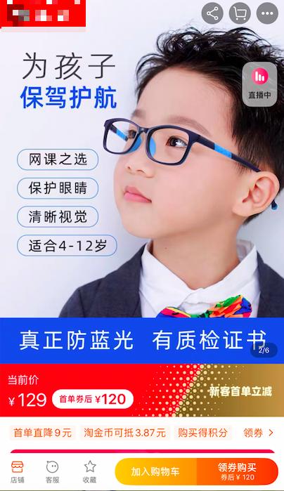 家长热衷为孩子上网课买防蓝光眼镜 专家提醒:防蓝光不等于防近视