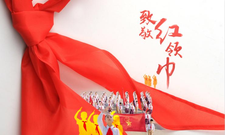 致敬红领巾(八少专题页).jpg