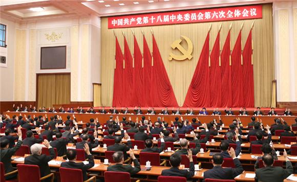 中国共产党第十八届中央委员会第六次全体会议在京举行.jpg