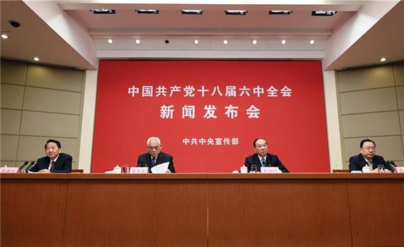 中央宣传部举行党的十八届六中全会新闻发布会.jpg