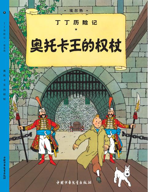 07-奥托卡王的权杖.jpg