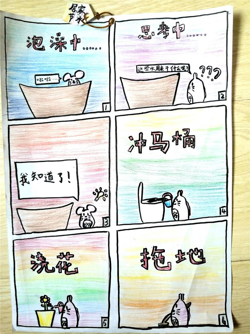 郑笑笑-无锡市南长街小学二3中队-.jpg