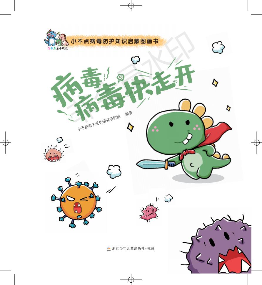 2-浙少社 202001 《病毒病毒快走开  小不点病毒防护知识启蒙图画书》-内文_00