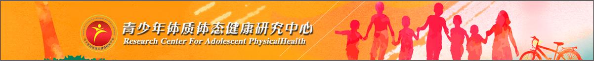 体质健康研究中心.png