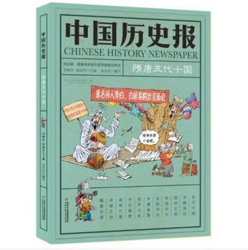 """《长安十二时辰》掀起""""学历史""""热潮 小朋友们看看这本历史书比小说还过瘾"""