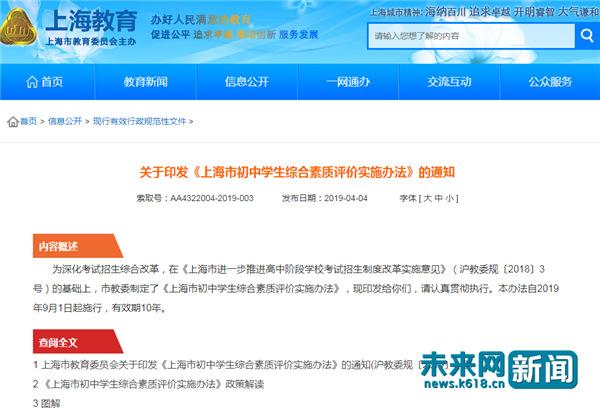 上海:将综合素质评价结果作为初中生毕业必要条件
