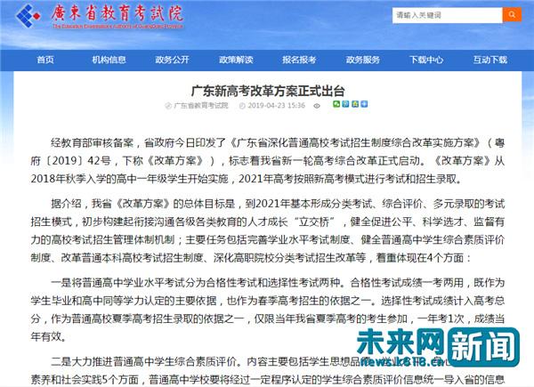 """广东公布新一轮高考改革:2021年起考试科目实行""""3+1+2""""模式"""