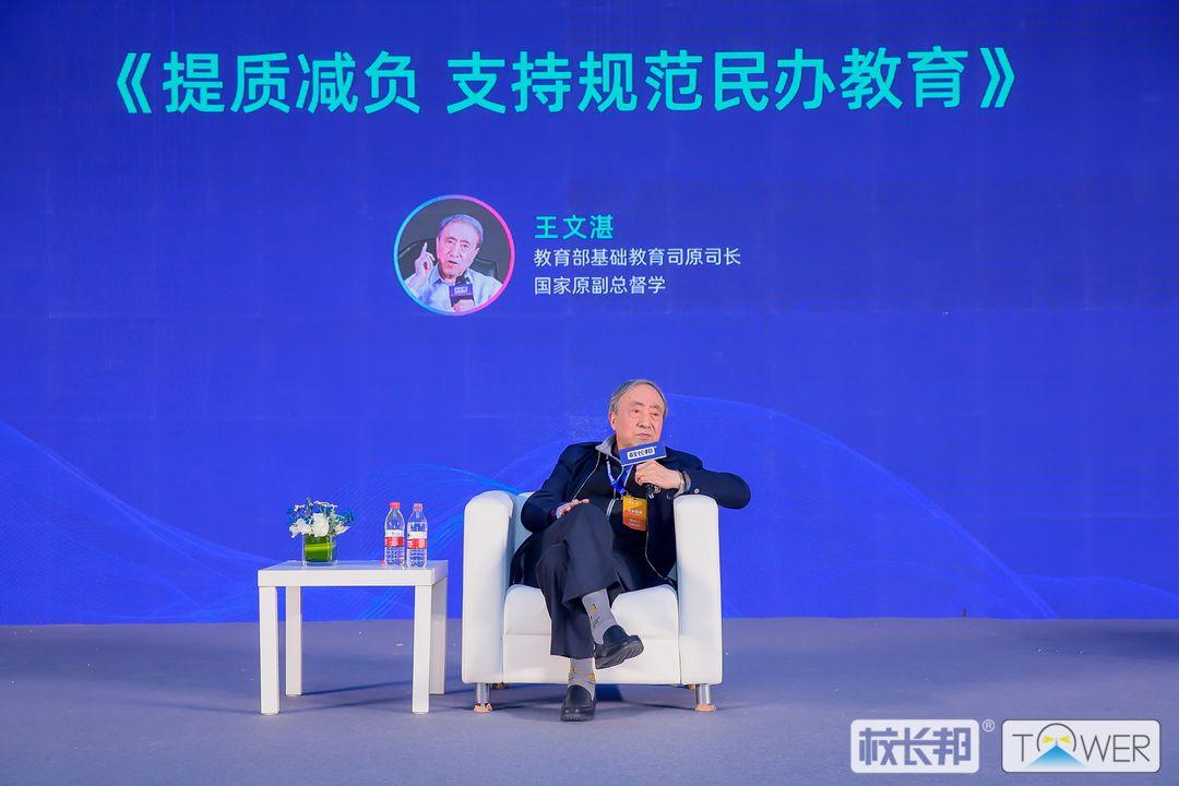 """教育部基础教育司原司长王文湛:校外教培机构要""""提质减负"""""""