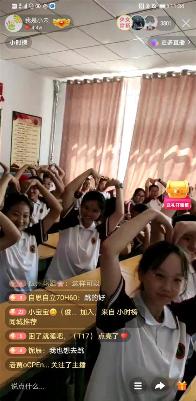 教育热词:短视频+直播成教育领域新风口