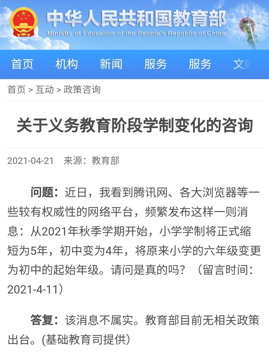 小学制度是否从6年改为5年,初中改为4年?教育部驳斥谣言