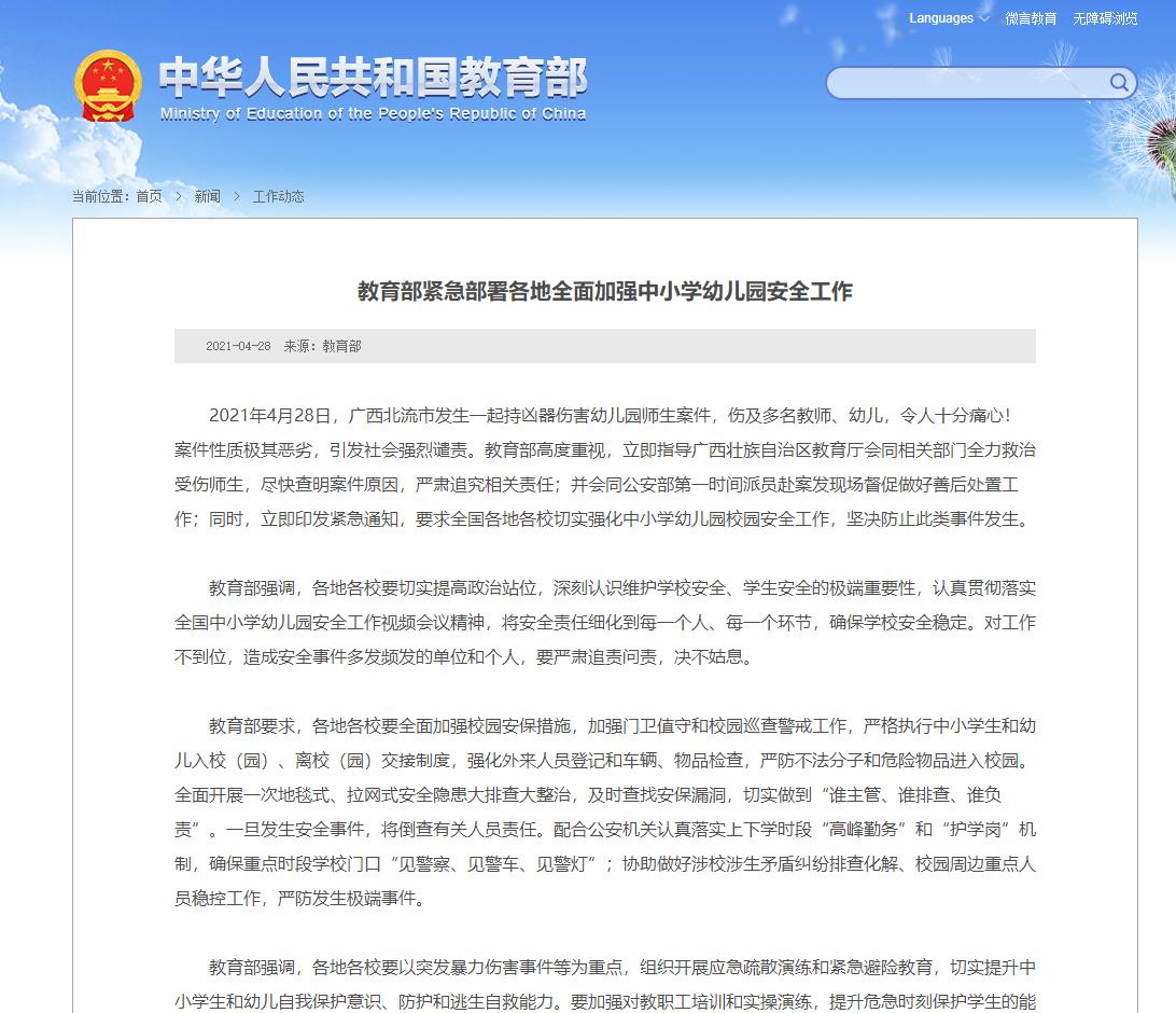永远不要这样做!教育部应对广西北京幼儿园举行刀具伤害事件