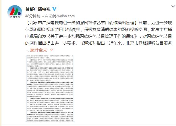 """北京广播与电视:制止唯颜值流量,严禁树立""""费钱买开票""""步骤"""