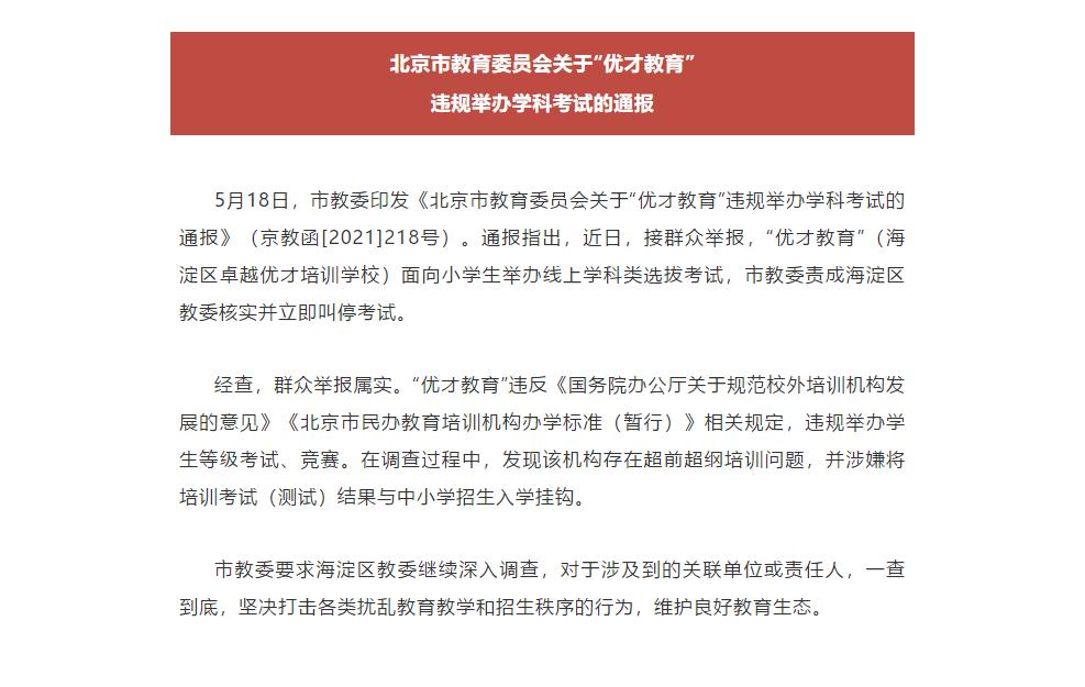 升学教育:又有机构违规举办学科考试,北京市教委:立即叫停!