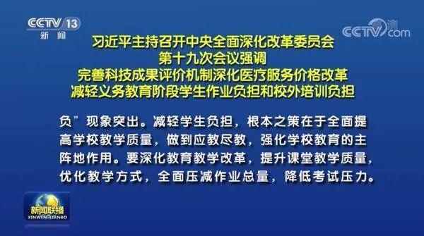 """升学教育:中央深改委三年两次提及""""校外培训负担"""":不能让良心行业变成逐利产业"""