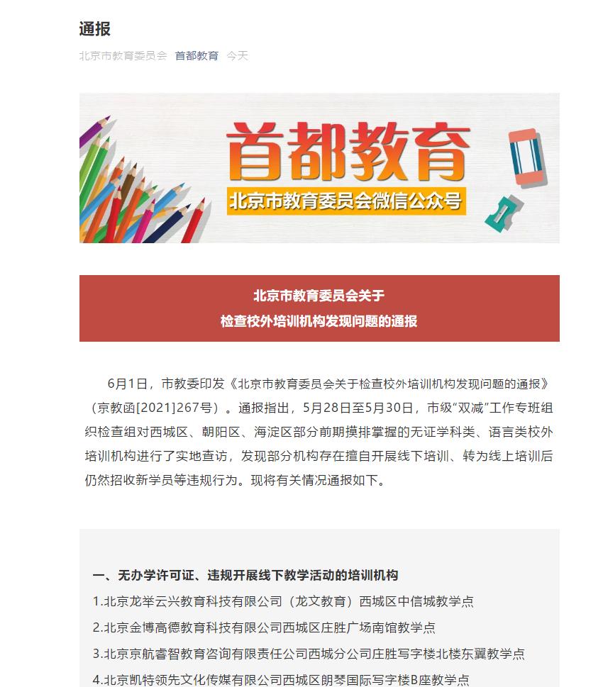 """升学教育:这些机构又上""""黑榜""""!北京通报19家校外培训机构违规"""