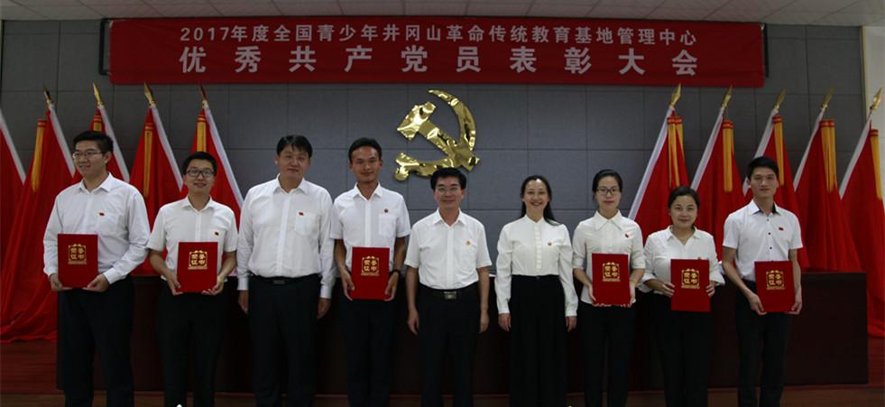 优秀共产党员表彰