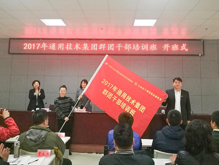 基地管理中心副主任黄鹤出席开班式并致辞,通用技术集团党群工作部副