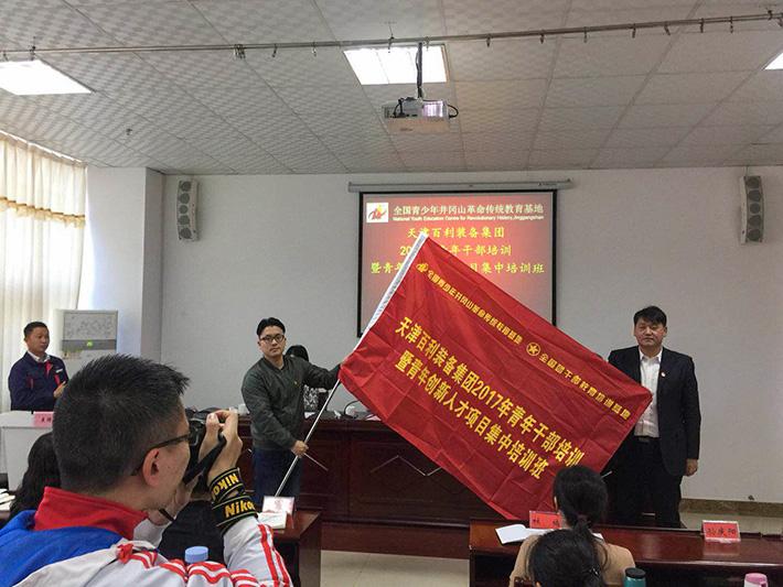 基地管理中心副主任黄鹤出席开班式并致辞,天津百利机械装备集团党委