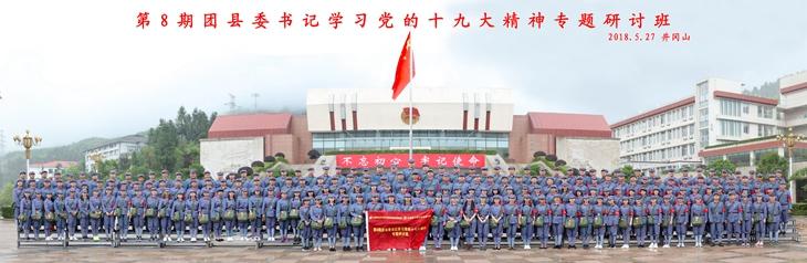 1978期 第8期团县委书记学习党的十九大精神专题研讨班.jpg