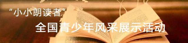 小小朗读者.jpg