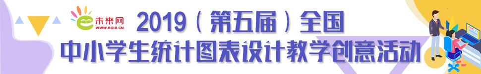 2019年第五届中小学生图表设计创意活动banner.jpg