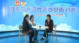 未来网小记者专访全国人大代表沙元菊 呼吁关注留守儿童