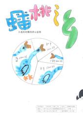 上海市金山区吕巷小学——陈雨涛.jpg